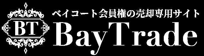 【ベイトレード】東京ベイコート倶楽部の会員権の売却専門サイト